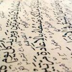 Mevdudi -Tefhimul Kuran Nur suresi Tefsirinden